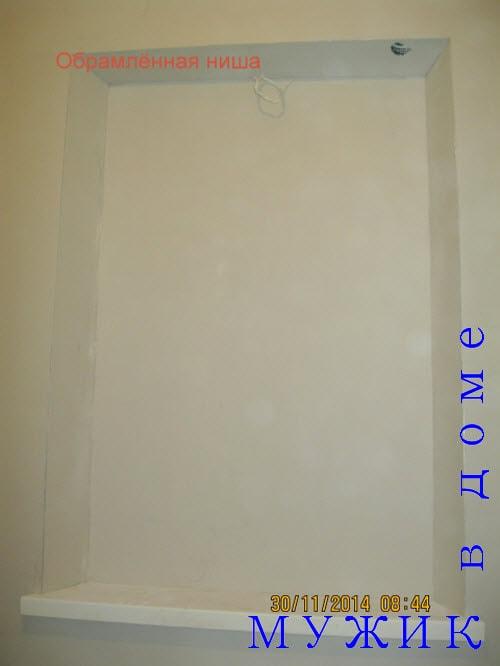 Обрамленная ниша в стене