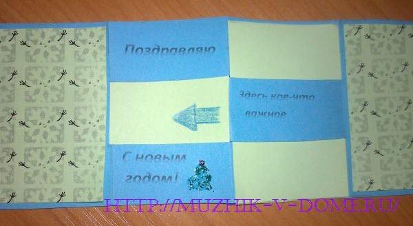 как сделать открытку с сюрпризом