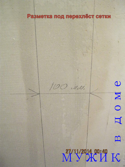 разметка стены под армированную сетку
