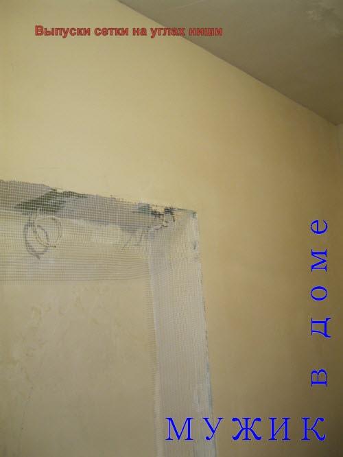 выпуск сетки на углах ниши в стене