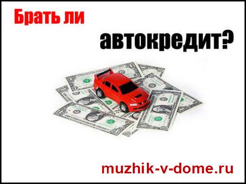 как получить авто в кредит