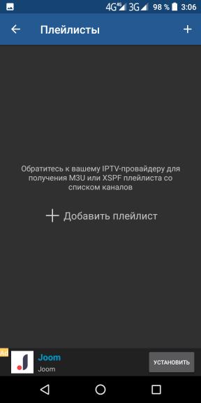 Настройка IPTV своими руками