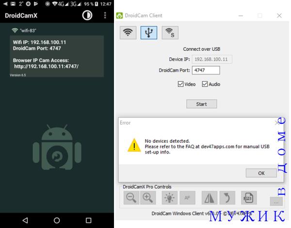 телефон как веб камера DroidCam