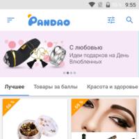 интернет магазин pandao баллы промокоды халява бесплатно