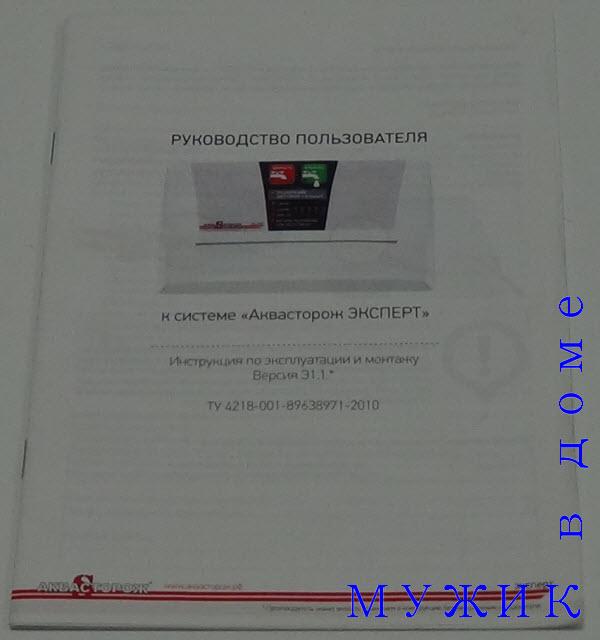 система аквасторож инструкция