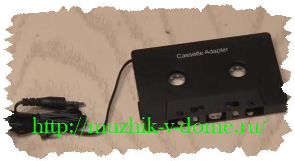 cassete-adapter