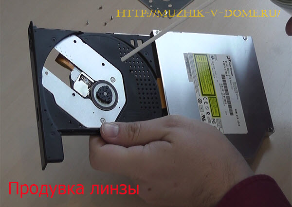как почистить дисковод в ноутбуке