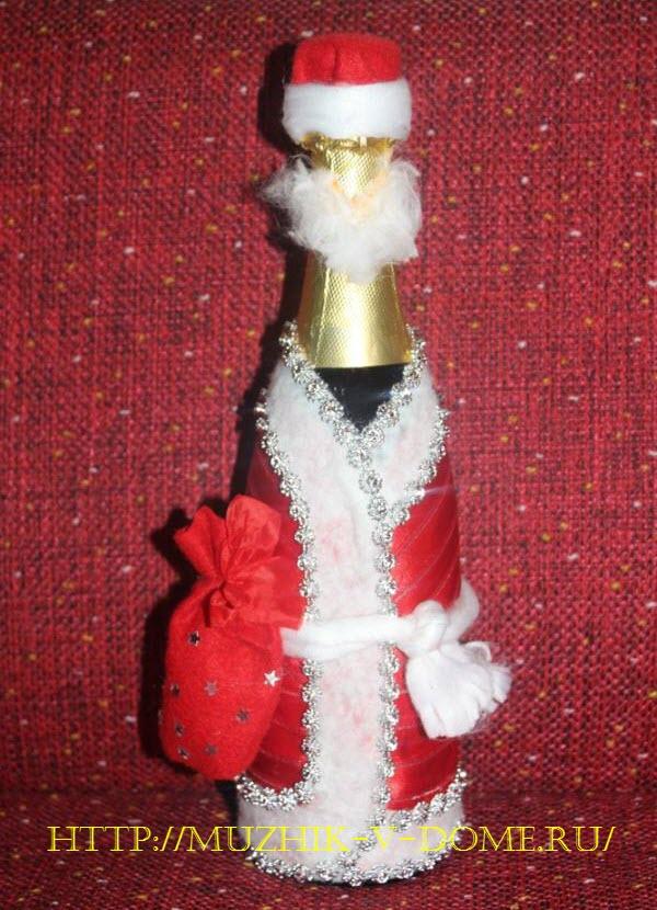 дед мороз из бутылки шампанского к новому году