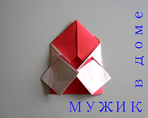 дед мороз своими руками из бумаги оригами