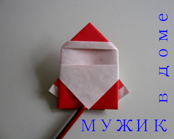 дед мороз своими руками из бумаги оригами как делать