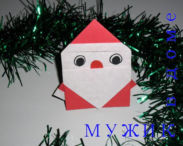 как сложить оригами дед мороз к новому году