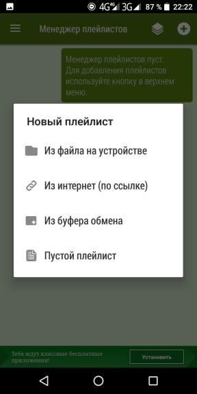 Способы добавить m3u плейлист для iptv
