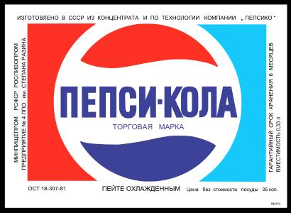Пепси-кола этикетка
