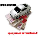 Как не купить кредитный авто