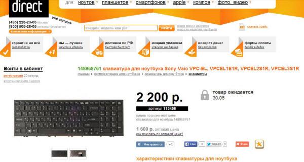Цены в российских интернет магазинах дороже китайских