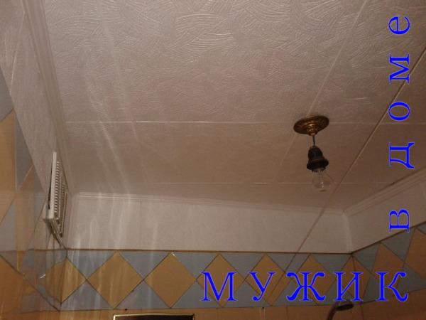 Потолочная плитка в помещении нестандартной формы