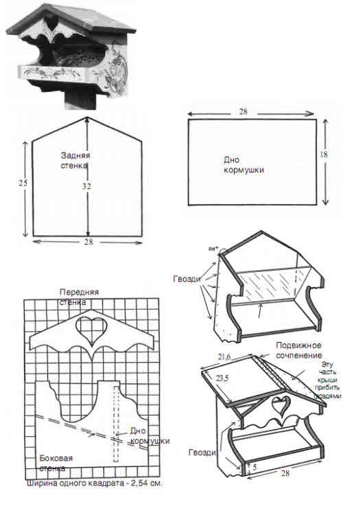 Схема резной деревянной кормушки для птиц