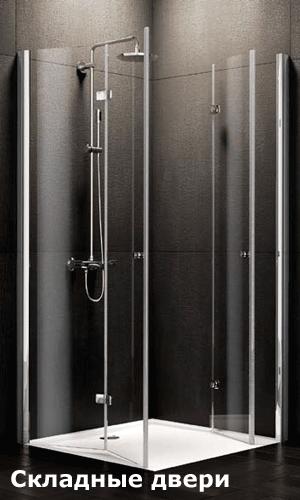 Угловое душевое ограждение со складными дверями