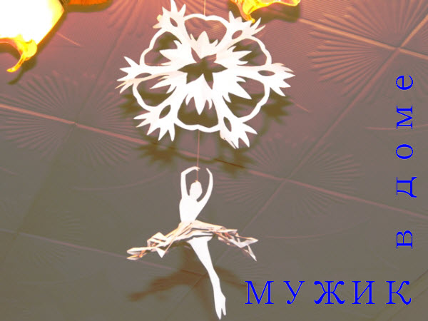 Снежинка-балерина из бумаги