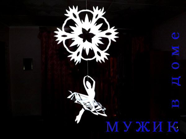 как делать снежинки балерины своими руками