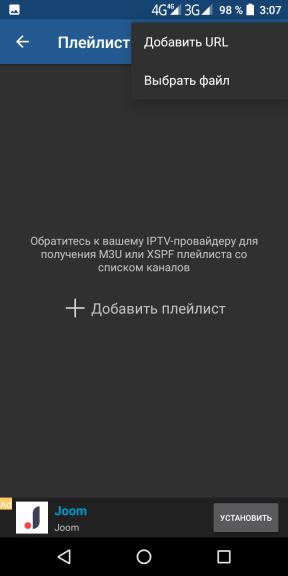 Добавить плейлист m3u из файли или по url